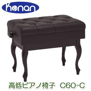 甲南 C60-C ピアノ椅子 猫脚(チッペンデール) 日本製 ピアノイス 高低椅子