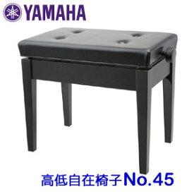 ヤマハ ピアノ椅子 高低自在椅子 No.45  (PI-45 黒)