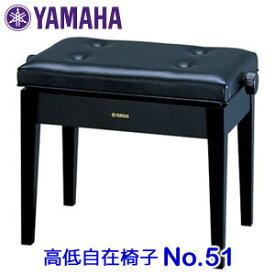 ヤマハ ピアノ椅子 No.51 高低自在椅子 黒