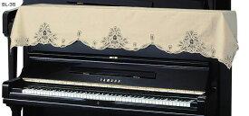 アルプス トップカバー BL-35 バテンレース アップライトピアノ用ベージュ ピアノカバー