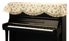 アルプス トップカバー TJ-55 アップライトピアノ ベージュ系花柄 ピアノカバー※椅子用カバーは別売りです。