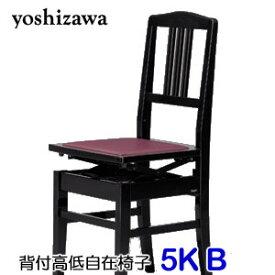 吉澤 背付高低自在椅子 5K B ブラック 「ピアノイス・高低イス 背もたれイス」※沖縄県・北海道・離島への配送は、追加送料1,000円が別途必要となります。