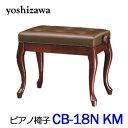 【送料無料】 吉澤 ピアノ椅子 CB-18N KM Kマホガニー ピアノスツール ピアノイス ※沖縄県・東北地方は追加…