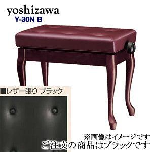吉澤 ピアノ椅子 Y-30N B ブラック ピアノスツール ピアノイス