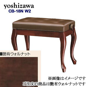 吉澤 ピアノ椅子 CB-18N 艶有ウォルナット ピアノスツール ピアノイス