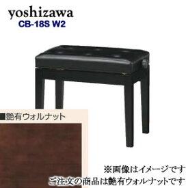 【送料無料】 吉澤 ピアノ椅子 CB-18S W2 艶有ウォルナット ピアノスツール ピアノイス ※沖縄県・東北地方は追加送料300円、北海道は追加送料500円が別途必要となります。