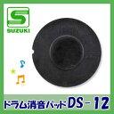 SUZUKI(スズキ) ドラム消音パッド DS-12