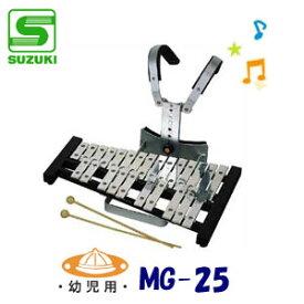 幼児用 SUZUKI(スズキ) マーチンググロッケン MG-25