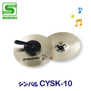 SUZUKI(スズキ) シンバル CYSK-10 小出シンバル10インチ 【送料無料】