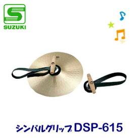 SUZUKI(スズキ) シンバルグリップ DSP-615