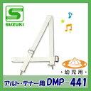 【幼児用】SUZUKI(スズキ) ドラム吊バンド DMP-441 (アルト・テナードラム用)
