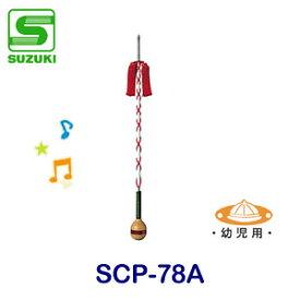 幼児用 SUZUKI(スズキ) 主指揮杖 SCP-78A