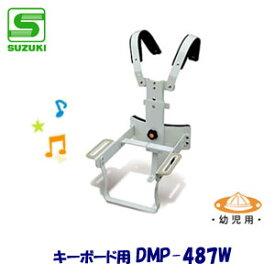 幼児用 SUZUKI(スズキ) マーチングホルダー DMP-487W (キーボード用ホルダー) 【送料無料】