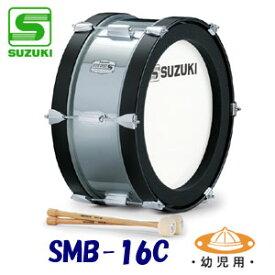 【幼児用】 SUZUKI(スズキ) マーチングドラム(メタルモデルシリーズ) バス SMB-16C 【送料無料】