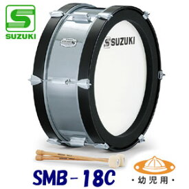 【幼児用】 SUZUKI(スズキ) マーチングドラム(メタルモデルシリーズ) バス SMB-18C 【送料無料】