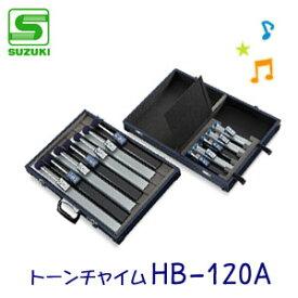 SUZUKI(スズキ) トーンチャイム HB-120A 【送料無料】