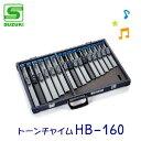 SUZUKI(スズキ) トーンチャイム HB-160 【送料無料】