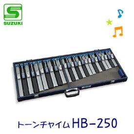 SUZUKI(スズキ) トーンチャイム HB-250 【送料無料】