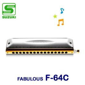 【送料無料】SUZUKI(スズキ) クロマチックハーモニカ FABULOUS F-64C(ファビュラスシリーズ)
