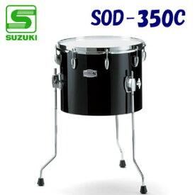 【幼児用】 SUZUKI(スズキ) 音階ドラム(大太鼓) 14インチ 木銅 SOD-350C 【送料無料】