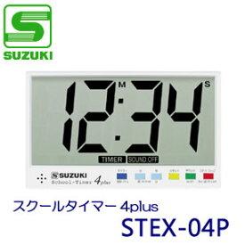 SUZUKI(スズキ) 表示用教材 スクールタイマー4plus STEX-04P