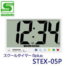 SUZUKI(スズキ) 表示用教材 スクールタイマー5plus STEX-05P