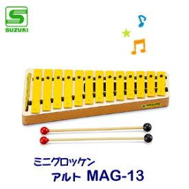 SUZUKI(スズキ) ミニグロッケン アルト MAG-13