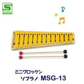 SUZUKI(スズキ) ミニグロッケン ソプラノ MSG-13