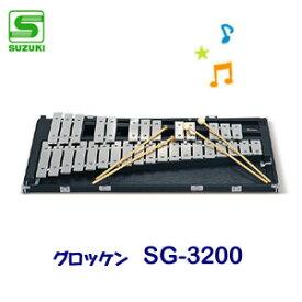 SUZUKI(スズキ) グロッケン SG-3200