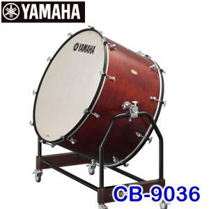 【送料無料】【36インチ】 ヤマハ コンサートバスドラム CB-9036 【約91cm】