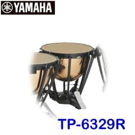 【送料無料】【29インチ】 ヤマハ ペダルティンパニ TP-6329R※単品販売となります。※沖縄・東北・北海道・離島は、別途送料がかかります。購入前に送料をご確認下さい。