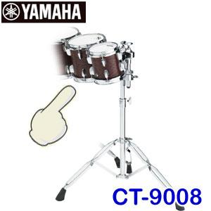 【送料無料】ヤマハ コンサートトムトム オーク(8インチ) CT-9008