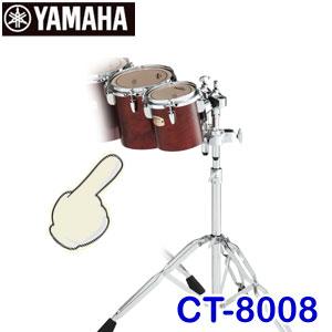 【送料無料】ヤマハ コンサートトムトム バーチ(8インチ) CT-8008