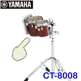 ヤマハ コンサートトムトム バーチ(8インチ) CT-8008