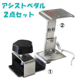 アシスト2点セット(アシストペダル+アシストハイツール) ASP-II+ASH-V (アシストペダル・ハイツールセット) ピアノ補助ペダル【送料無料】※沖縄県・北海道・離島は追加送料500円が別途必要となります。