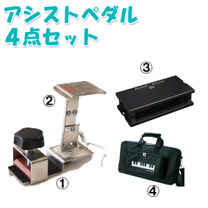 アシスト4点セット(アシストペダル+アシストハイツール+アシストスツール+アシストキャリングバッグ)アシストペダル4点セットピアノ補助ペダルイトーシン【送料無料】