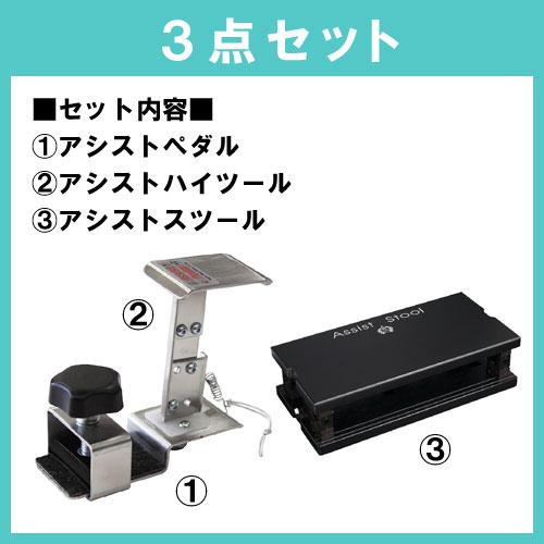 【送料無料】 アシスト3点セット(アシストペダル+アシストハイツール+アシストスツール) アシストペダル3点セット ピアノ補助ペダル ※東北地方は追加送料300円・北海道は追加送料500円が別途必要となります。