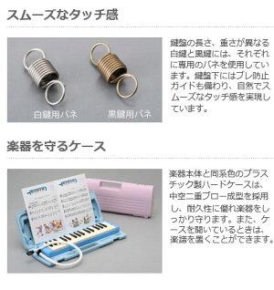 【送料無料】ヤマハピアニカバッグセットP-32E(ブルー)P-32EP(ピンク)*2色の中から1つお選びください。※沖縄県・東北・北海道地方は追加送料500円が別途必要となります。
