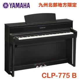 九州北部地方限定配送設置無料 YAMAHA CLP-775B 電子ピアノ Clavinova CLPシリーズ ヤマハクラビノーバ