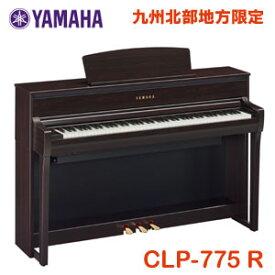 九州北部地方限定販売 配送組立設置無料 YAMAHA CLP-775R 電子ピアノ Clavinova CLPシリーズ ヤマハクラビノーバ
