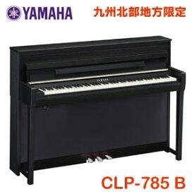 1台在庫有り 九州北部地方限定配送設置無料 YAMAHA CLP-785B ブラックウッド調 Clavinova CLPシリーズ ヤマハクラビノーバ 電子ピアノ ※九州北部地方以外お届け不可