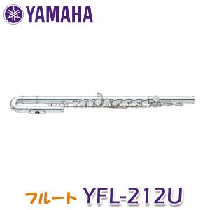 【送料無料】YAMAHA(ヤマハ)フルートYFL-212U