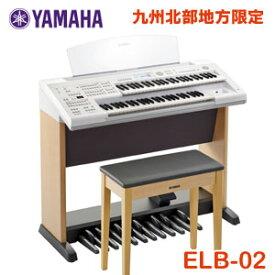 九州北部地方限定販売 配送組立設置料無料 ヤマハ エレクトーン STAGEA(ベーシックモデル) ELB-02 新品 ※九州北部地方以外へのお届けは出来ません。
