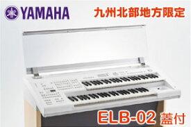 九州北部地方限定販売 配送組立設置料無料 ヤマハ エレクトーン STAGEA ELB-02本体 + 専用オプション蓋ELBU-F02 をセットにて販売 新品 ※九州北部地方以外へのお届けは出来ません。