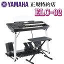 【送料無料】YAMAHA(ヤマハ) ELC-02(カジュアルモデル) エレクトーンSTAGEA *お客様組立 ※北海道・東北地方…