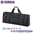ELC-02ソフトケース 本体用 -EDSTC02H