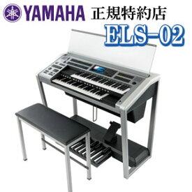 九州北部地方限定 配送設置無料 YAMAHA(ヤマハ) ELS-02(スタンダードモデル) エレクトーンSTAGEA ※九州北部地方以外のお届けは、配送の都合によりお送りすることが出来ません。