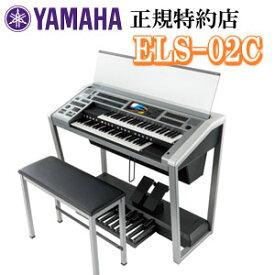 九州北部地方限定 配送設置無料 YAMAHA(ヤマハ) ELS-02C(カスタムモデル) エレクトーンSTAGEA ※九州北部地方以外のお届けはご注文をお受けできません。