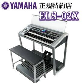 【九州北部地方限定】【配送設置無料】YAMAHA(ヤマハ) ELS-02X(プロフェッショナルモデル) エレクトーンSTAGEA ※九州北部地方以外のお届けはご注文をお受けできません。