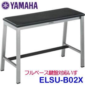 ヤマハ フルベース鍵盤対応イス ELSU-B02X 【送料無料】※沖縄県・東北地方・北海道への配送は、追加送料1000円が別途必要となります。